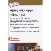 Current Publication's Maharashtra Land Revenue Code, 1966 (MLRC) in Marathi | Maharashtra Jamin Mahsul Sanhita [महाराष्ट्र जमीन महसूल संहिता १९६६]
