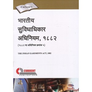 Current Publication's The Indian Easements Act, 1882 in Marathi | भारतीय सुविधाधिकार अधिनियम, १८८२