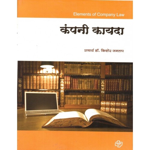 Diamond Publication's Elements of Company Law in Marathi by Dr. Kishor Jagtap