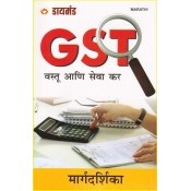 Diamond's GST - Goods and Service Tax Marathi by Rakesh Kumar| Vastu Ani Seva Kar