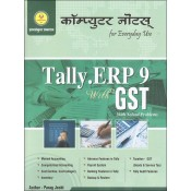 Dnyansankul Prakashan's Tally .ERP 9 with GST with Solved Problems by Parag Joshi