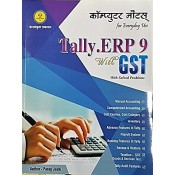 Dnyansankul Prakashan's Tally .ERP 9 with GST with Solved Problems [Marathi] by Parag Joshi