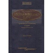 Dwivedi & Company's Principles of Mohammedan Law [HB] by Munir Ahmad Siddiqui