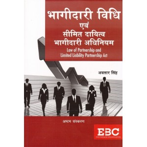 EBC's Law of  Partnership and Limited Liability Partnership Act [Hindi] by Avtar Singh