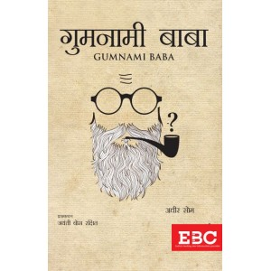 EBC's Gumnami Baba (in Hindi) by Adheer Som | गुमनामी बाबा