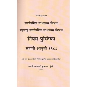 Government Printing & Stationery's The Maharashtra Public Works Account Code [Marathi]