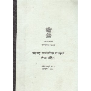 Government Printing & Stationery's The Maharashtra Public Works Manual [Marathi]