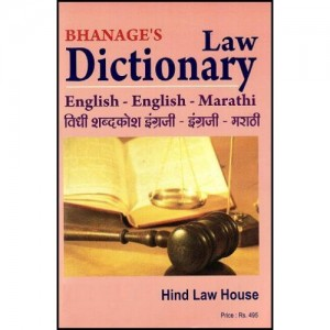 Hind Law House's Marathi - English Legal Dictionary by Adv. Vasant Bhanage