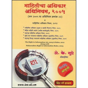 Hind Law House\'s Right to Information Act, 2005 & RTI Rules, 2012  in Marathi by Adv. A. K. Gupte