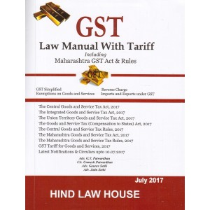 Hind Law House's GST Law Manual with Tariff including Maharashtra GST Act & Rules by Adv. G. Y. Patwardhan