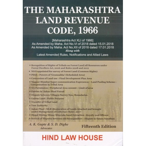 Hind Law House's The Maharashtra Land Revenue Code, 1966 (MLRC) by Adv. A. K. Gupte & Adv. S. D. Dighe