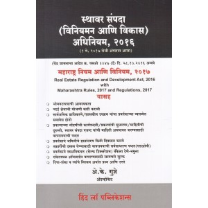 Hind Law House's Real Estate (Regulation and Development) Act, 2016 with Rules & Regulations, 2017 in Marathi by A. K. Gupte| RERA Act 2016