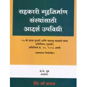Hind Law House's Co-operative Housing Society Bye Laws [Marathi] by Adv. A. K. Gupte