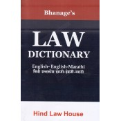 Hind Law House's Law Dictionary 2019 [English-English-Marathi] by Adv. Vasant Bhanage