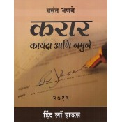 Hind Law House's Contract Law in Marathi by Vasant Bhange | करार कायदा आणि नमुने