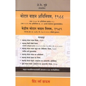 A. K. Gupte's Motor Vehicle Act, 1988 with Central motor Vehicle Rules, 1989 in Marathi by Hind Law House | मोटार वाहन अधिनियम, १९८८ & केंद्रीय मोटार वाहन नियम, १९८९
