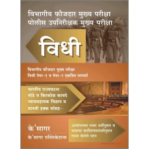 K'Sagar's Vidhi [Law Paper I & II - Marathi] for Departmental PSI Exam [Mains]