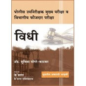 K'Sagar Publication's Vidhi [Law Paper - Marathi] for Police Sub Inspector (PSI) Main Exam & Departmental Police Exam By Adv. Suchitra Ghogare Katkar
