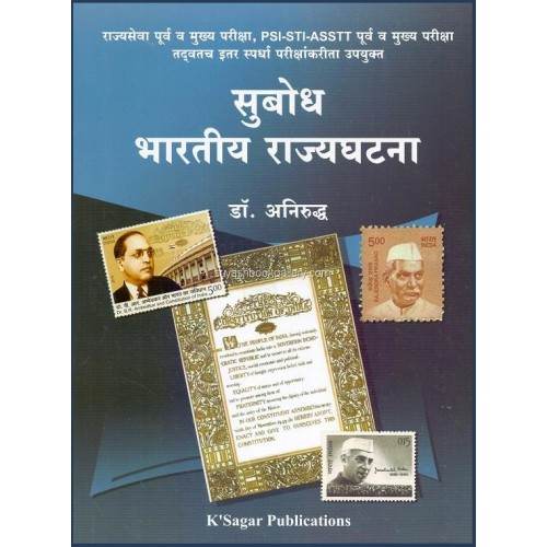 K'Sagar's Subodha Bhartiy Rajyaghatana for MPSC [Departmental PSI Exam] in Marathi by Dr. Aniruddha | Indian Polity