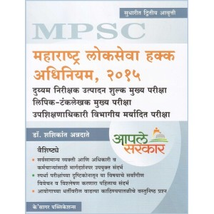 K'Sagar's Maharashtra Right to Public services Act, 2015 [Marathi] for MPSC Students by Dr. Shashikant Anndate | Lokseva Hakk Adhiniyam