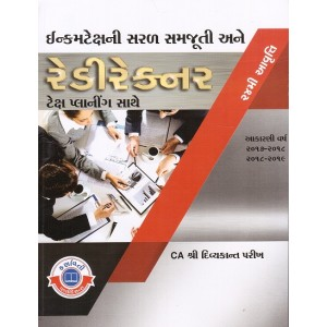 Karnavati's Income Tax Ready Reckoner 2017 with Tax Planning [Gujarati] by CA. Divyakant Parikh