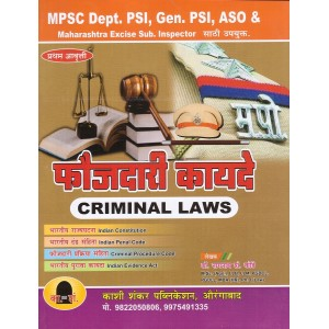 KSP's Criminal Laws (Faujdari Kayde- Marathi) for Departmental PSI Exam, ASO & Mah. ESI by Dr. Nagnath S. Kode