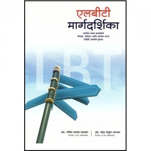 Keynote Publication's Guide to Local Body Tax  (LBT) (Marathi)