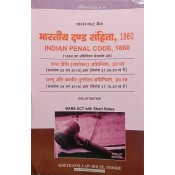 Khetrapal Law House's Indian Penal Code, 1860 (IPC-Bhartiy Dand Sanhita) Bare Act By Paras Chandra Jain [Diglot Edition-Hindi/English]