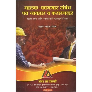 Labour Law Agency's Employer Employees Relation Corrospondence & Agreements (Marathi) by Vasant Pradhan