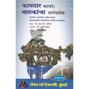 Labour Law Agency's Employer's Guide to Labour Laws in Marathi by Late Justice S. R. Samant | Kamgar Kayde : Malkancha Margdarshak