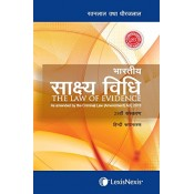 LexisNexis Law of Evidence [Hindi] by Ratanlal & Dhirajlal [2013 Edn.]