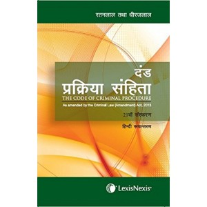LexisNexis's The Code Of Criminal Procedure [Hindi] by Ratanlal & Dhirajlal