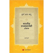 LexisNexis's Introdunction to Constitution of India [Marathi] by Durga Das Basu