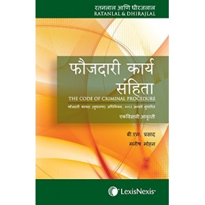 LexisNexis's The Code of Criminal Procedure [Marathi] for BSL & LL.B | फौजदारी कार्य संहिता | by Ratanlal & Dhirajlal