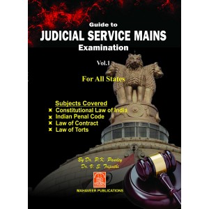 Mahaveer Publication's Guide to Judicial Service Mains Examination - Vol. 1 (JMFC) for All States by Dr. P.K. Pandey, Dr. V. S. Tripathi