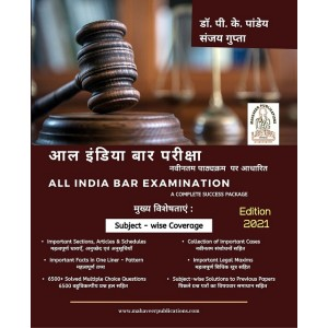 Mahaveer Publication's Guide to All India BAR Examination 2021 [AIBE-Hindi] by Dr. P. K. Pandey, Sanjay Gupta