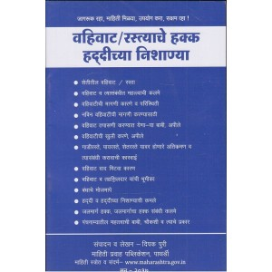 Mahiti Pravah Publication's Guide to Easements & Rights to Use Roads & Demarcation of Boundaries in Marathi by Deepak Puri | वहिवाट / रस्त्याचे हक्क हद्दीच्या निशाण्या