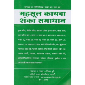 Mahiti Pravah Publication's Your Queries on Revenue Act [Marathi] | महसूल कायदा शंका समाधान by Deepak Puri