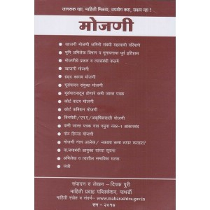 Mahiti Pravah Publication's Land Measurement [Marathi] | मोजणी | Mojni by Deepak Puri