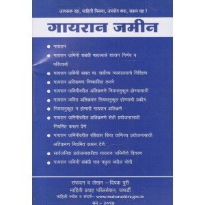 Mahiti Pravah Publication's Legal Handbook on Gaayran Jamin (Grazing Lands) in Marathi | गायरान जमीन by Deepak Puri