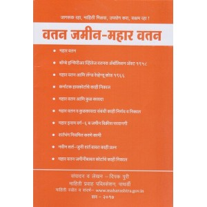 Mahiti Pravah Publication's Legal Handbook on Mahar Watan Lands [Marathi] | वतन जमीन - महार वतन by Deepak Puri