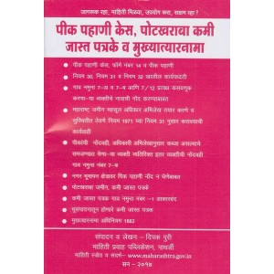 Mahiti Pravah Publication's Law Related to Agricultural Produce Records, Potkharaba, Alterations in Documents and Power of Attorney in Marathi