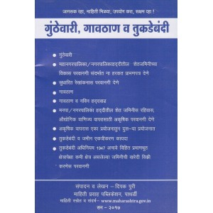 Mahiti Pravah Publication's Legal Handbook on Gunthewari, Gaonthan (Village Area) and Prevention of Fragmentation [Marathi] by Deepak Puri