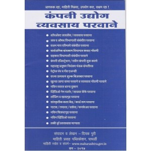 Mahiti Pravah Publication's Company- Industry-Business Licenses [Marathi] | कंपनी -उद्योग-व्यवसाय परवाने By Deepak Puri