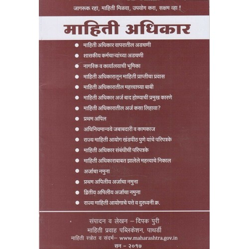 Mahiti Pravah Publication's Right to Information | माहितीचा अधिकार | Mahiticha Adhikar [Marathi] by Deepak Puri