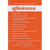 Mahiti Pravah Publication's Land Aquisition Act [Marathi] | Bhumi Sampadan Kayde by Deepak Puri