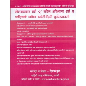 Mahiti Pravah Publication's Bhogwatadar Varga - 2 / नवीन शर्त जमिन & Aadivasi Land Sale Pre-Permissions by Mr. Deepak Puri
