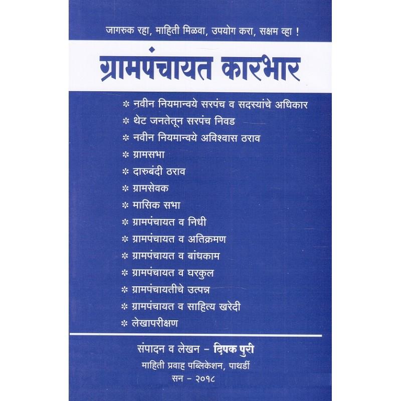 Grampanchayat Karbhar [Marathi - ग्रामपंचायत कारभार