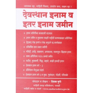 Mahiti Pravah Publication's Legal Handbook On Devsthan Inam v Eter Inam Lands [Marathi] by Deepak Puri