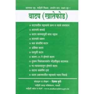 Legal Guide to Joint Property & Partition [Marathi- Vatap Khatefod] by Deepak Puri | Mahiti Pravah Publication